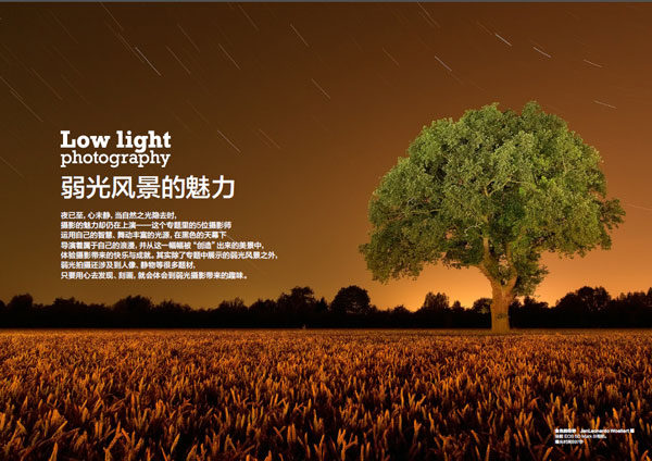 PopularPhotography-Magazine-China about Light Painting Photographer JanLeonardo